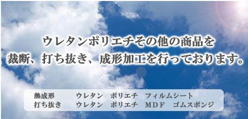 東大阪市 熱成形 組立加工 川端製作所